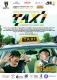 Такси МУСК (2015)