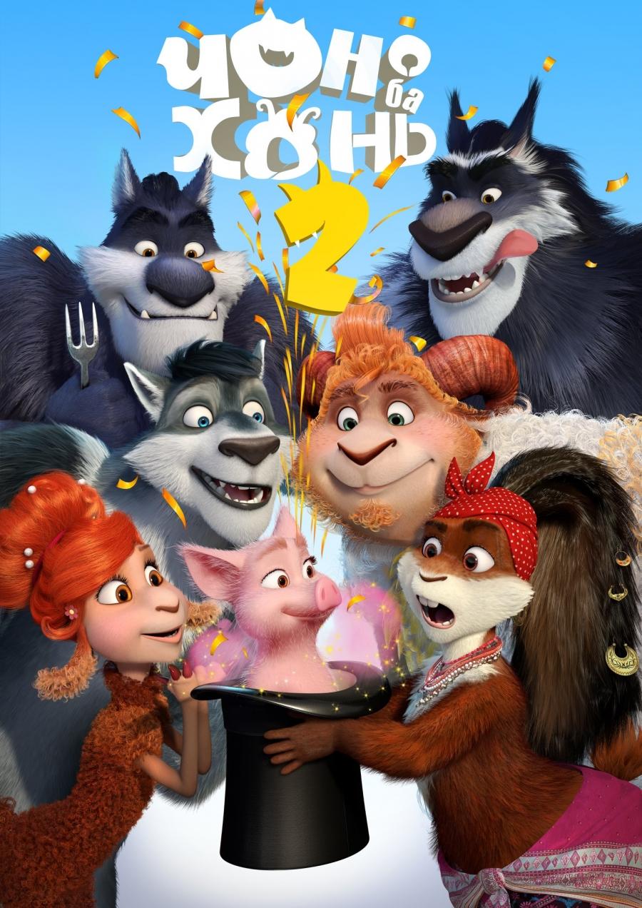 Чоно ба хонь 2 УСК (2019)