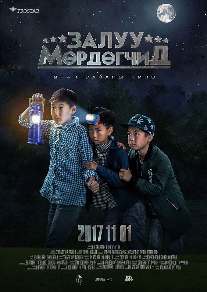 Залуу мөрдөгчид МУСК (2017)