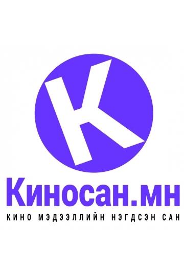 2018 оны шинэ гоё Монгол кино шууд үзэх сайт МУСК (2018)