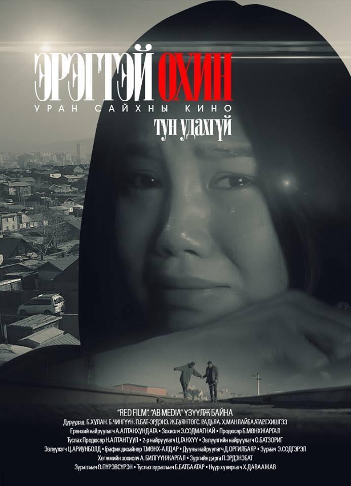 Эрэгтэй охин МУСК (2018)