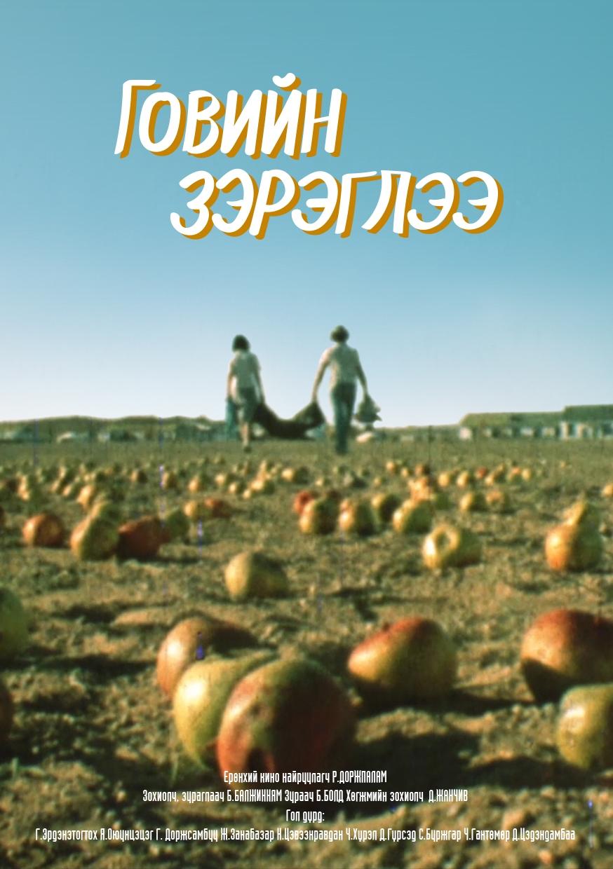 Говийн зэрэглээ МУСК (1980)