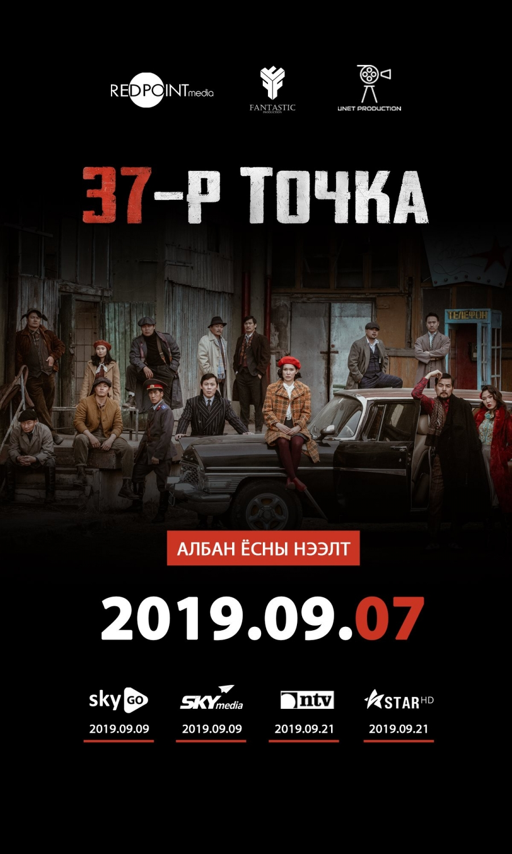 37-р гарам МОАК (2019)