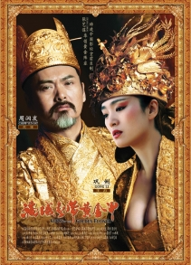 Алтан цэцгийн хараал (2006)
