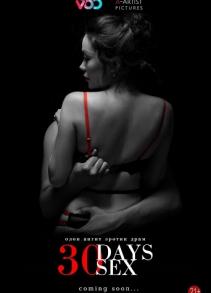 30 өдөр 30 секс МОАК (2020)