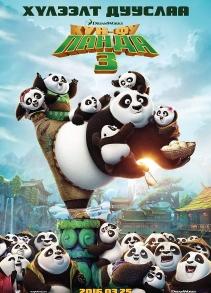 Кунфу панда 3 УСК (2016)