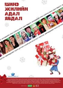 Шинэ жилийн адал явдал МУСК (2013)