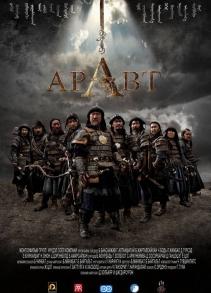 Аравт МУСК (2012)