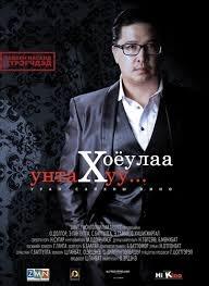 Хоёулаа унтах уу МУСК (2012)