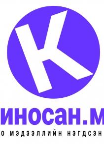 2020 оны шинэ гоё Монгол кино шууд үзэх сайт МУСК (2020)