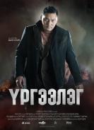 Үргээлэг МУСК (2014)