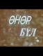 Өнөр бүл МУСК (1980)