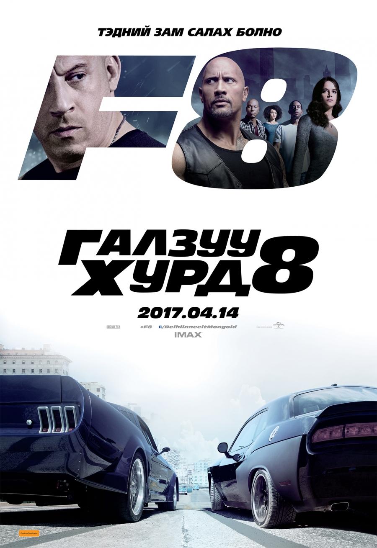 Галзуу хурд 8 УСК (2017)