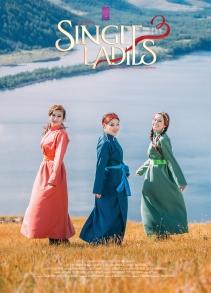 Ганц бие бүсгүйчүүд 3 МУСК (2017)