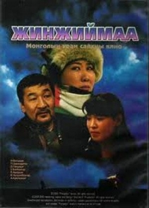 Жинжиймаа МУСК (2003)