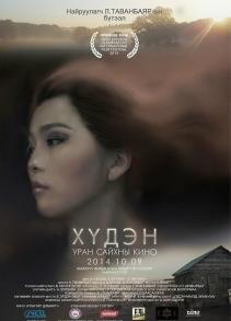 Хүдэн МУСК (2014)