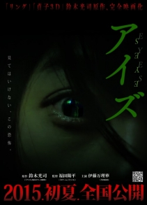 Цэхэр харц (2015)