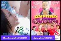 Кино тоолуур™: 02/18 - 18 нас: Би чамд хайртай МУСК анх удаагаа тэргүүллээ
