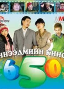 650 МУСК (2009)