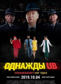 Улаанбаатарт нэг удаа МУСК (2019)