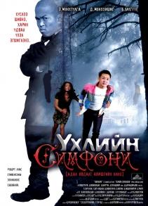 Үхлийн симфони МУСК (2013)