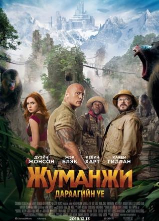 Жумаанжи 2: Дараагийн үе УСК (2019)