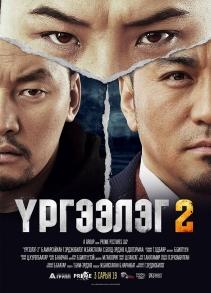Үргээлэг 2 МУСК (2016)
