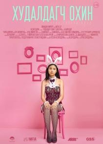 Худалдагч охин МТВК (2021)