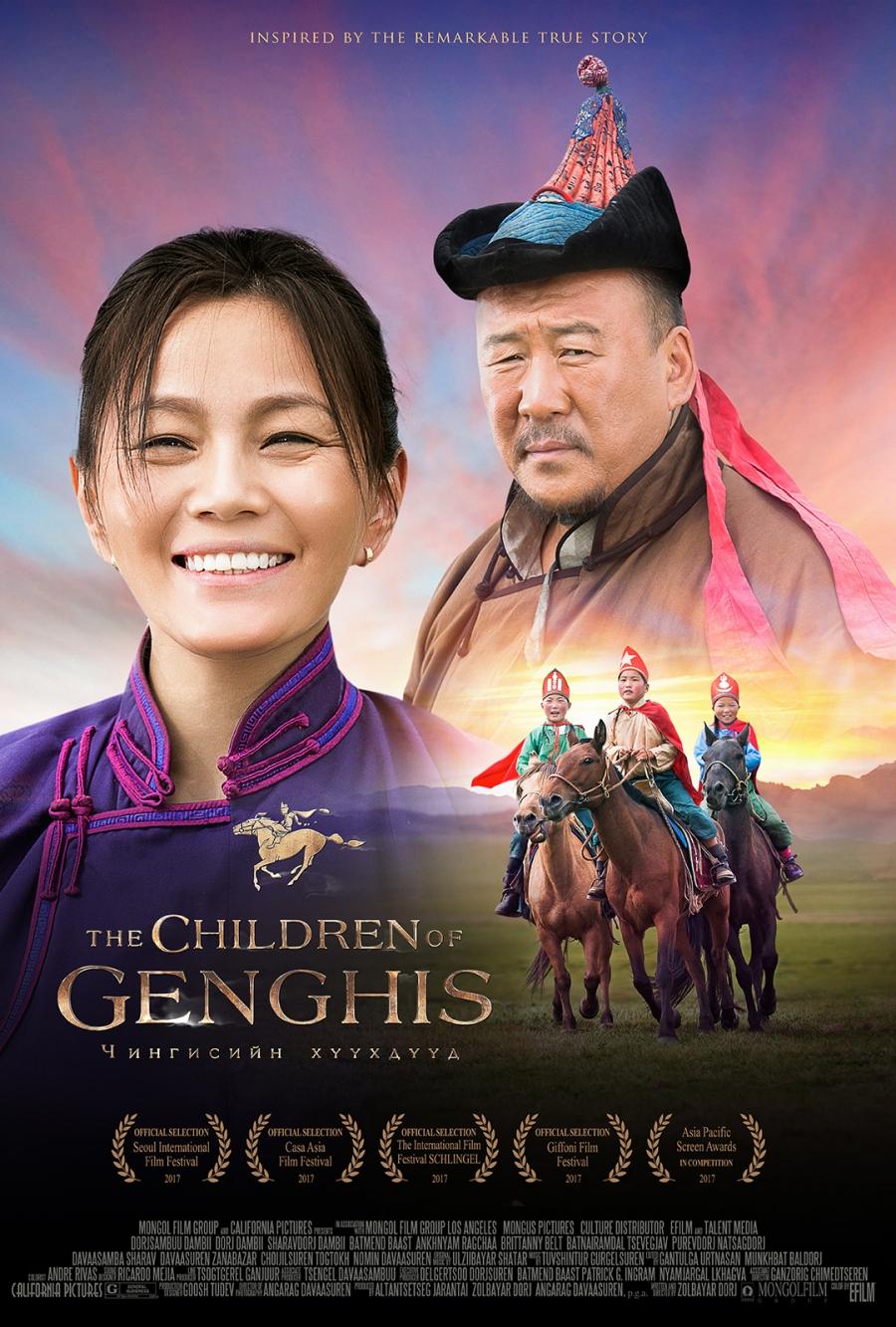 Чингисийн хүүхдүүд МУСК (2017)
