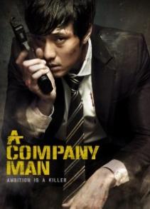 Компаний залуу (2012)