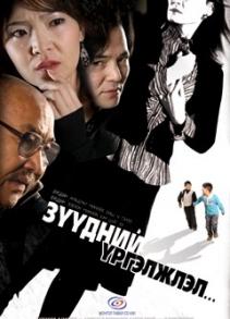 Зүүдний үргэлжлэл МУСК (2009)