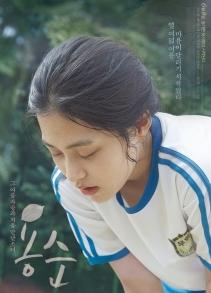 Юун-сүнь УСК (2016)
