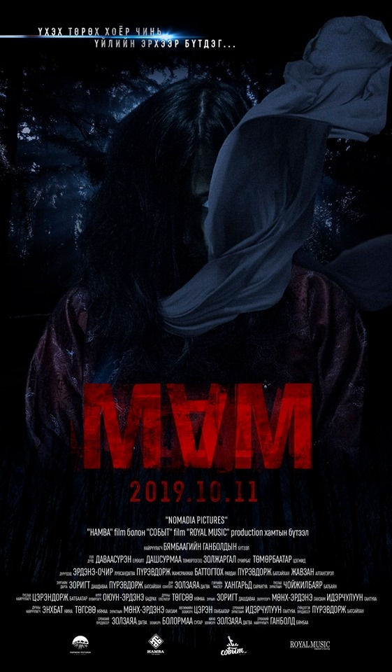 Мам МУСК (2019)