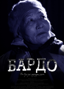 Бардо МУСК (2014)
