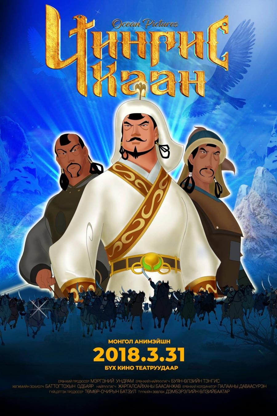 Чингис хаан МУСК (2018)