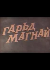 Гарьд магнай МУСК (1983)