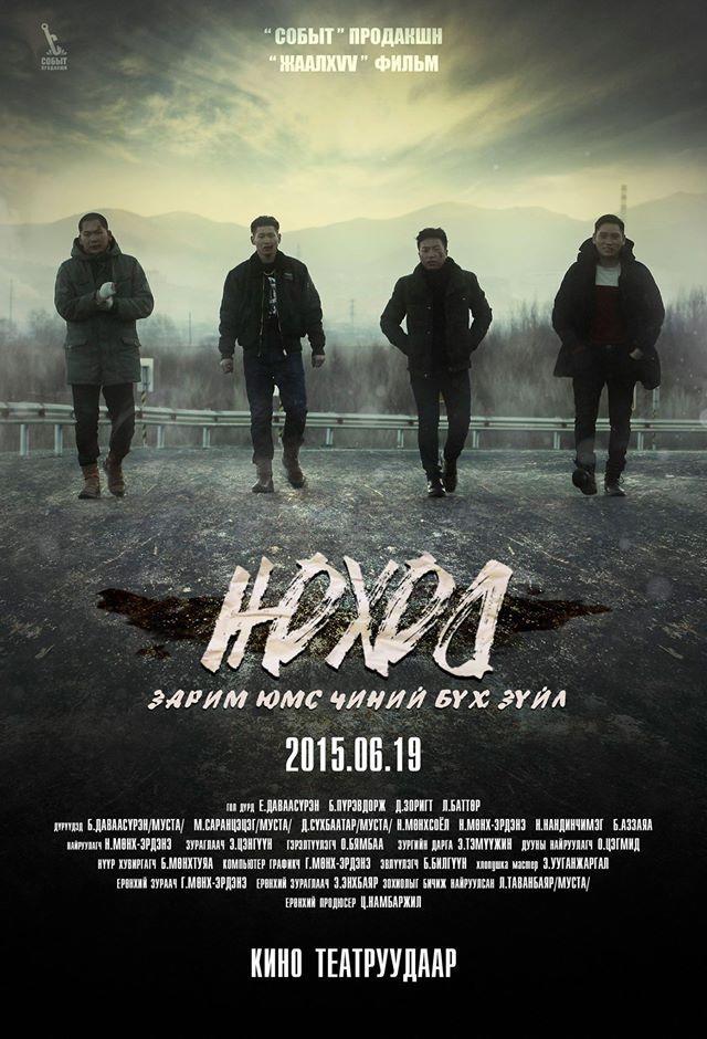 Ноход МУСК (2015)