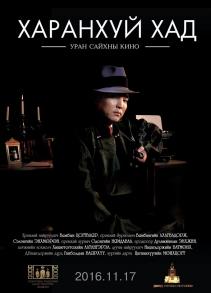 Харанхуй хад МУСК (2016)