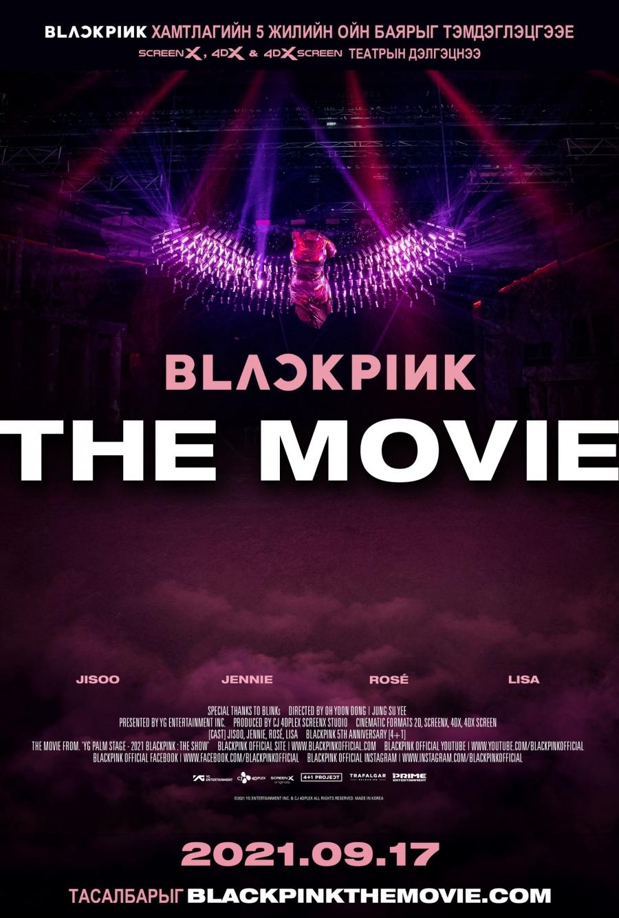 Блакпинк: Кино УСК (2021)