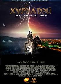 Хүрэлдэй: Их хааны элч МУСК (2009)