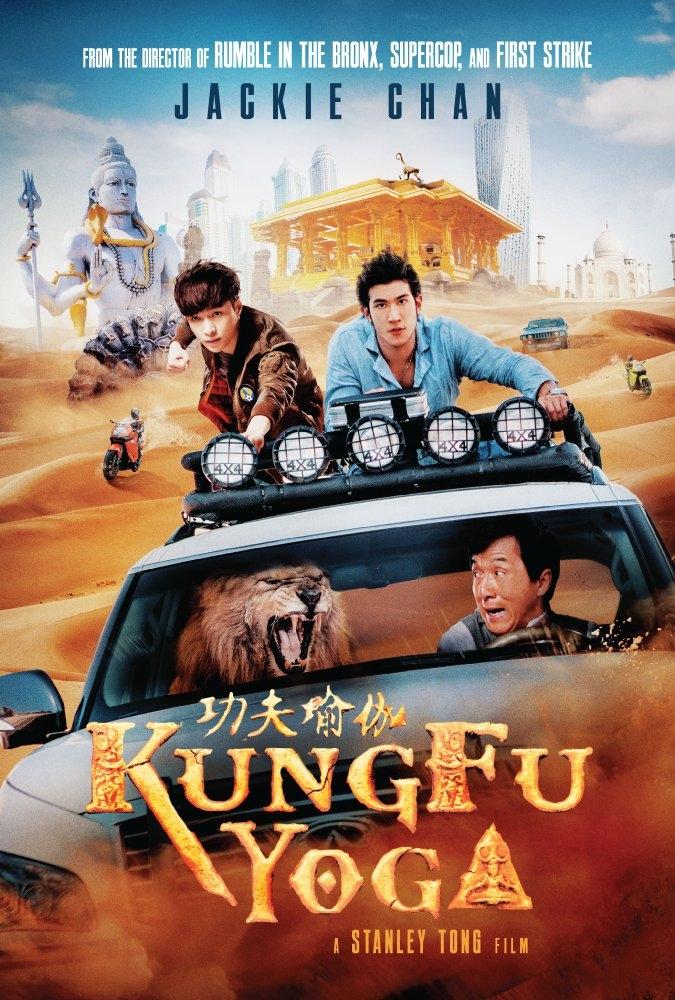 Кунфу ёога УСК (2017)
