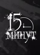 15 минут МБХК (2014)