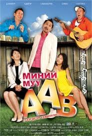 Миний муу аав МУСК (2010)