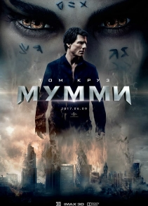 Мууми УСК (2017)