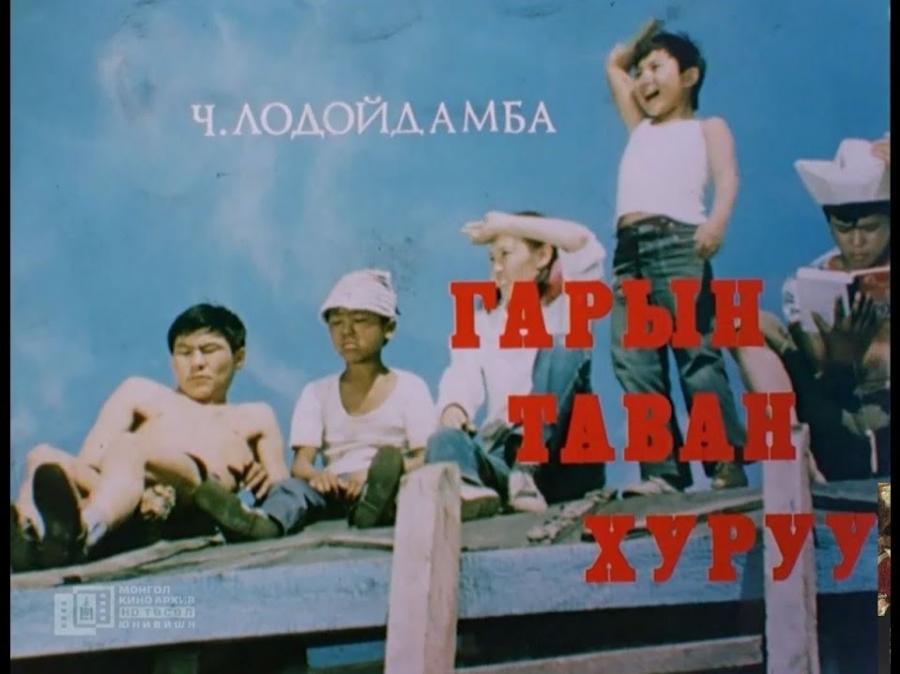 Гарын таван хуруу МУСК (1983)