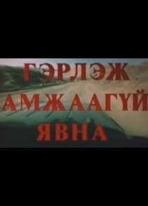 Гэрлэж амжаагүй явна МУСК (1981)