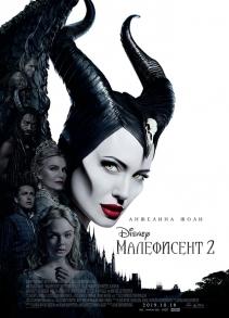 Малефисент 2: Чөтгөрийн хатан УСК (2019)