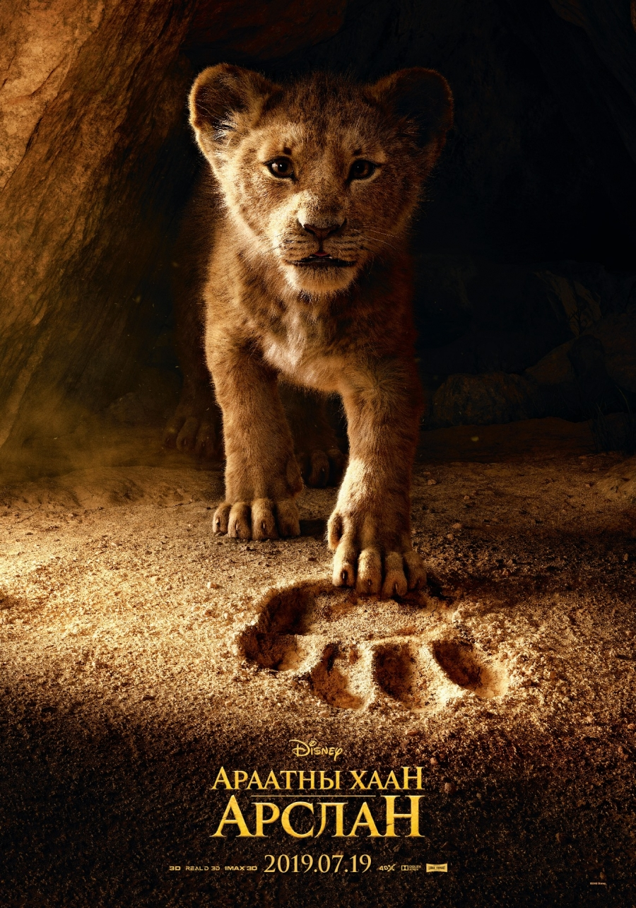 Араатны хаан арслан УСК (2019)