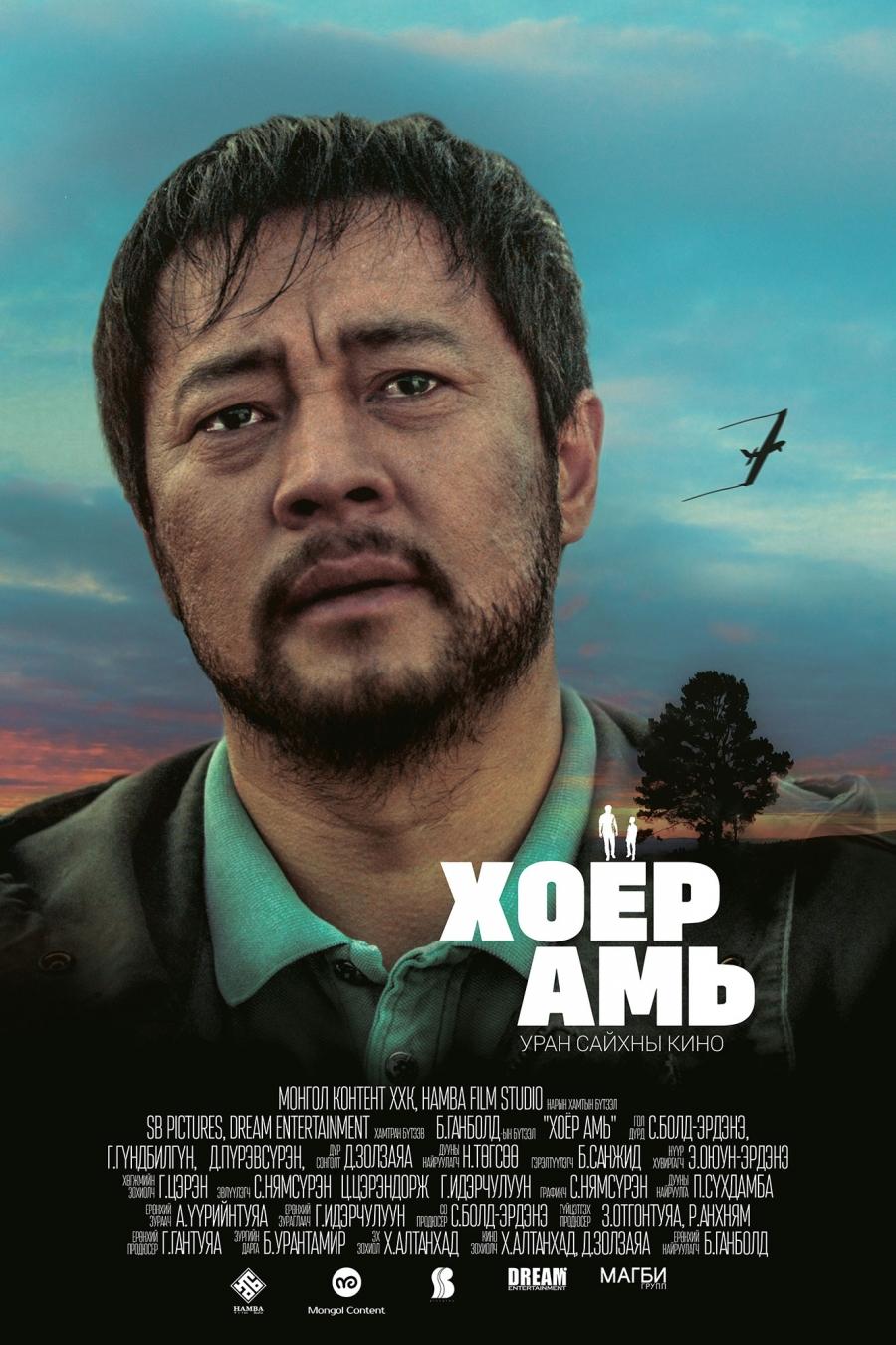 Хоёр амь МУСК (2017)
