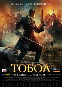 Тобоол УСК (2019)